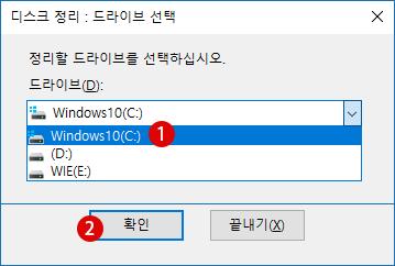 [Windows10] 디스크 정리 (Disk Cleanup)