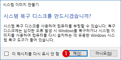 백업 및 시스템 복구 디스크, 시스템 이미지 System Image로 PC 복원하기 - Windows 10
