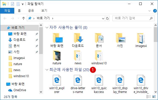 편리한 Windows 탐색기의 기본 조작 및 단축키(Shortcut Keys) - Windows 10