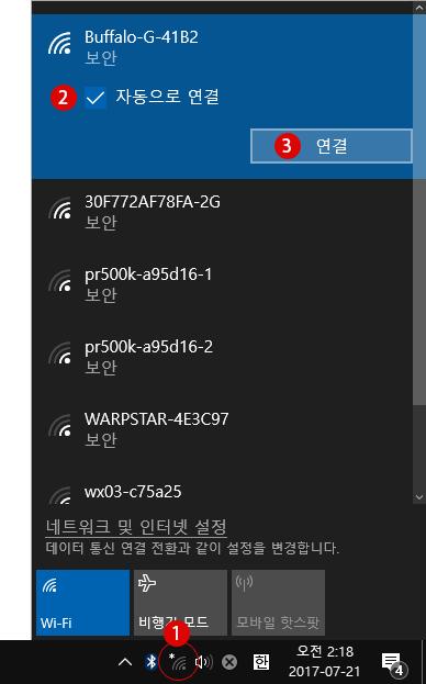 【windows10】WI-FI설정