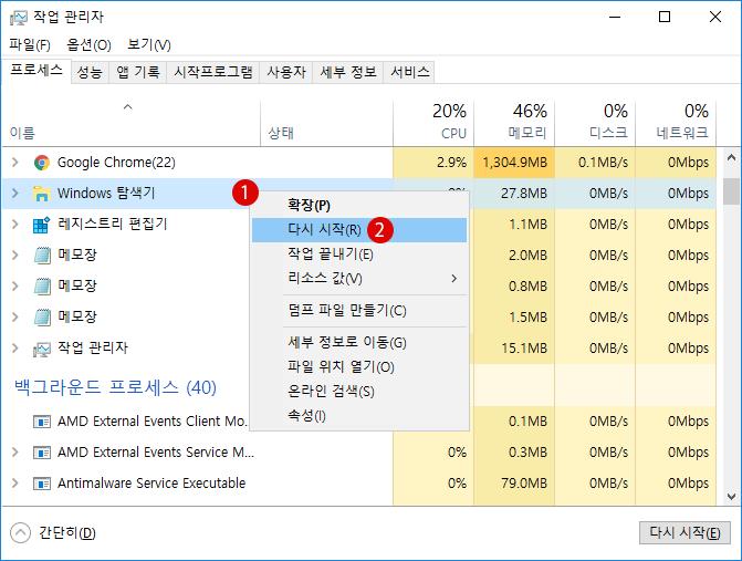 컴퓨터 관리 바로 가기 메뉴 숨기기 Windows 10