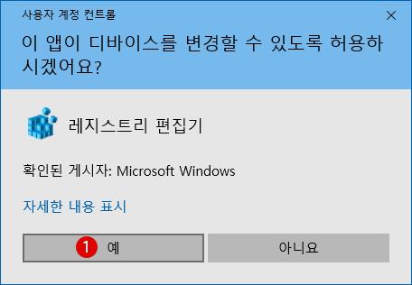 【Windows10】로그인 화면에서 네트워크 아이콘을 숨기기