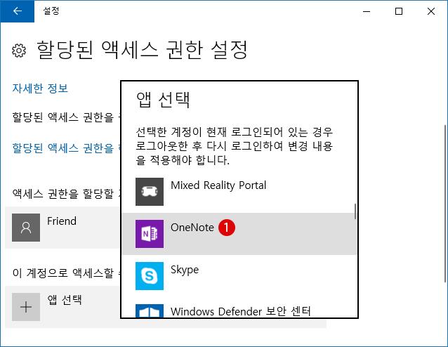 키오스크 앱으로 프로그램에 대한 사용자의 액세스 권한을 제한하는 할당된 액세스 권한 설정하기