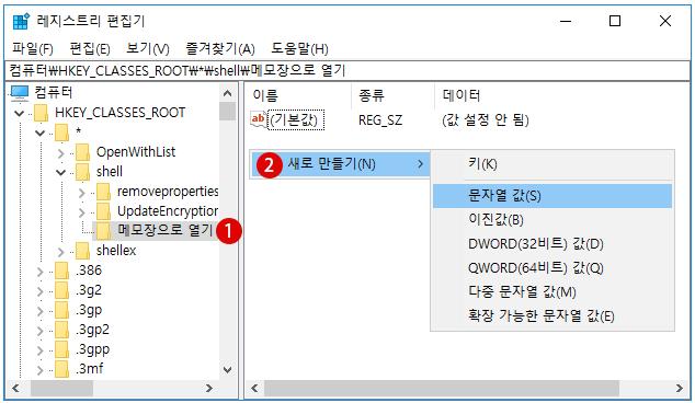 레지스트리 .reg 파일을 작성 삭제  편집하기 Windows 10