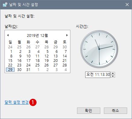 날짜와 시간외에 요일 표시하기