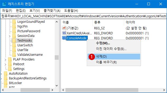 Windows 10 콘솔 모드 (Console Mode) 로그인 하기