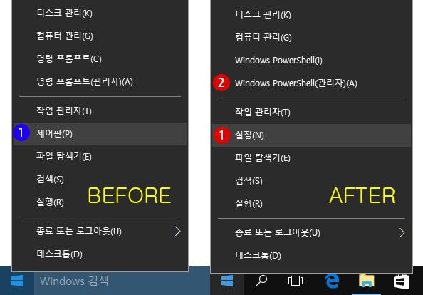 Windows10 Creators Update(버전 1703) 후에 사라져 버린 제어판을 시작하는 방법